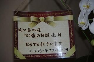 坂口美以様 �B.JPG